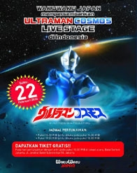 ULTRAMAN COSMOS Live Stage